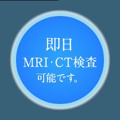 即日MRI・CT検査可能です。
