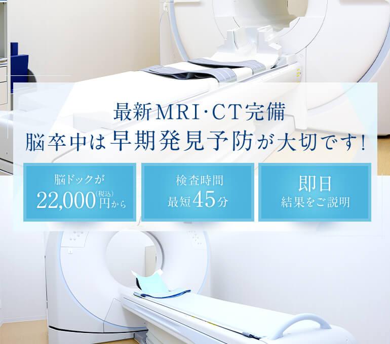 最新MRI・CT完備脳卒中は早期発見予防が大切です!