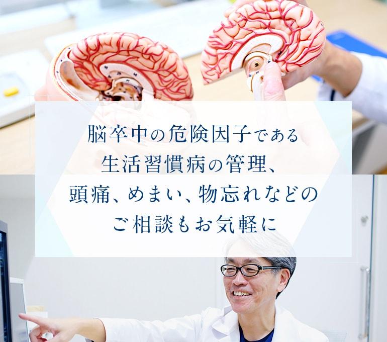 脳卒中の危険因子である生活習慣病の管理、頭痛、めまい、物忘れなどのご相談もお気軽に